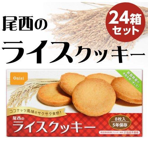 尾西のライスクッキー 24箱 5年保存 特定原材料27品目不使...
