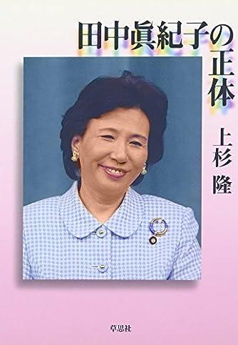 田中真紀子の正体