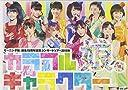 モーニング娘。誕生15周年記念コンサートツアー2012秋 ~カラフルキャラクター~ DVD