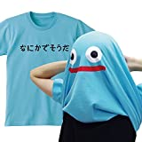 変身 かぶる 面白 Tシャツ【スカイブルー】【なにかでそうだ】雑貨 魔物 (S)