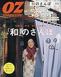 OZ magazine(オズマガジン) 2016年 02 月号 [雑誌]
