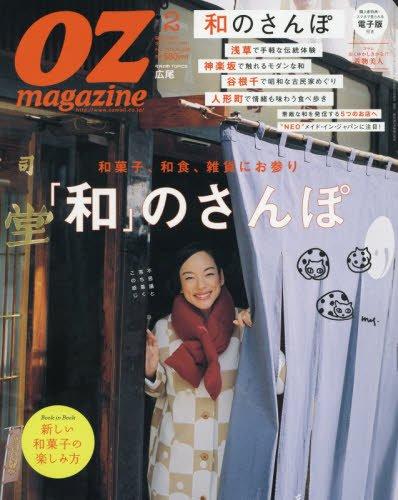 OZ magazine(オズマガジン) 2016年 02 月号 [雑誌]の詳細を見る