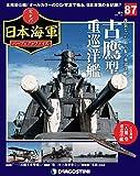 栄光の日本海軍パーフェクトファイル 87号 (古鷹型重巡洋艦) [分冊百科] (栄光の日本海軍 パーフェクトファイル)