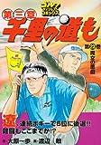 千里の道も 第23巻―第三章 魔女の悪戯 (ゴルフダイジェストコミックス)