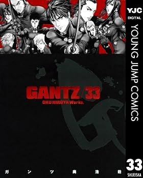 GANTZ 33巻