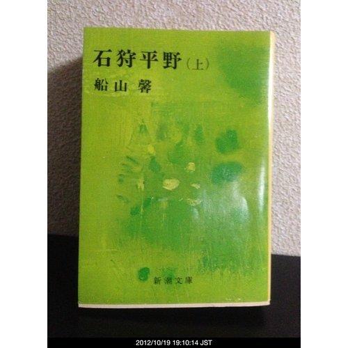石狩平野 上巻 (新潮文庫 ふ 6-1)の詳細を見る