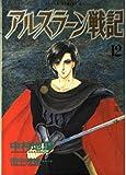 アルスラーン戦記 (12) (あすかコミックスDX)