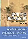 認知言語類型論原理: 「主体化」と「客体化」の認知メカニズム   (京都大学学術出版会)