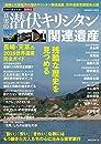 真実の潜伏キリシタン関連遺産 (メディアボーイMOOK 日本の歴史を歩くSERIES)
