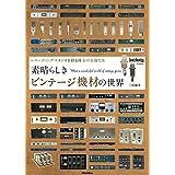 素晴らしきビンテージ機材の世界 ~レコーディング・スタジオを彩る珠玉の名機たち