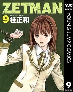 ZETMAN 9 (ヤングジャンプコミックスDIGITAL)
