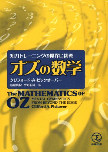 オズの数学の詳細を見る
