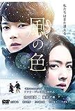 風の色[DVD]