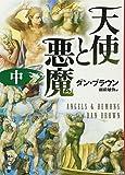 天使と悪魔 (中) (角川文庫)