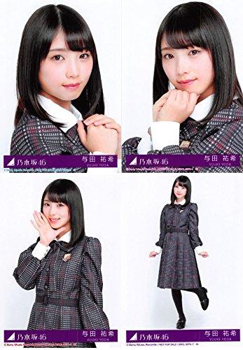 【与田祐希】 公式生写真 乃木坂46 インフルエンサー 封入特典 4種コンプ