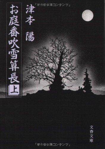 お庭番吹雪算長〈上〉 (文春文庫)の詳細を見る