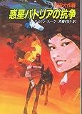 宇宙大作戦 惑星パトリアの抗争 (ハヤカワ文庫SF)
