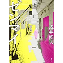 ゼンマイ (集英社文芸単行本)