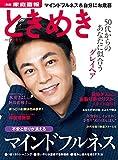 ときめき 2017年秋冬号 [雑誌] (別冊家庭画報)