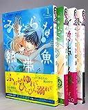 みだらな熱帯魚 コミック 1-4巻セット (フラワーコミックスアルファ)
