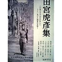 新選現代日本文学全集〈第24〉田宮虎彦集 (1960年)