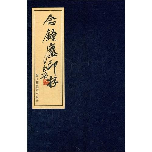 念鐘楼印存 1帙2冊(中国語)