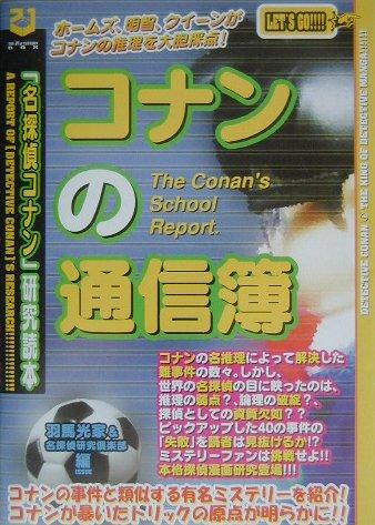 コナンの通信簿―「名探偵コナン」研究読本