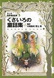 ラング世界童話全集〈5〉くさいろの童話集 (偕成社文庫)