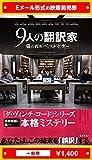 『9人の翻訳家 囚われたベストセラー』映画前売券(一般券)(ムビチケEメール送付タイプ)