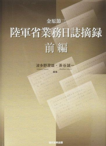 陸軍省業務日誌摘録 前編