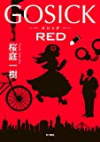 GOSICK RED<GOSICK 新大陸編> (角川書店単行本)