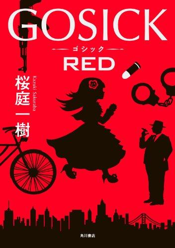 GOSICK RED<GOSICK 新大陸編> (角川書店単行本)の詳細を見る