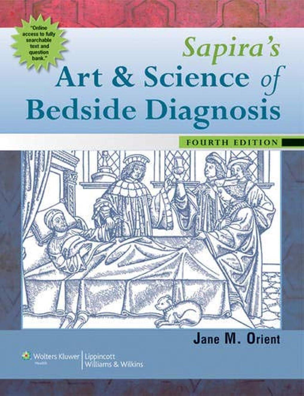 想定する対処ピルファーSapira's Art and Science of Bedside Diagnosis