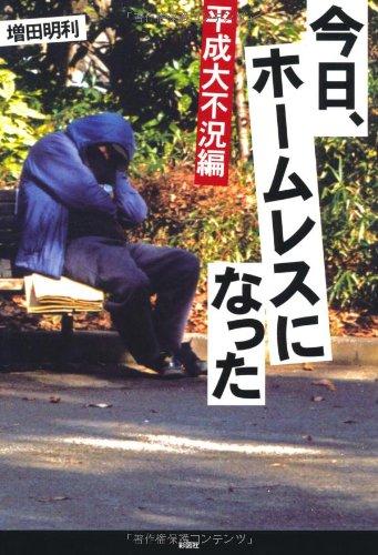今日、ホームレスになった 平成大不況編の詳細を見る