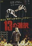 13の選択 [DVD]