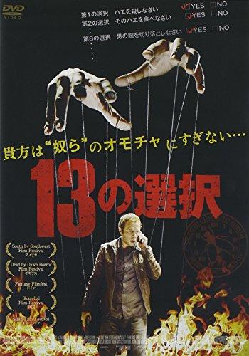 13の選択 [DVD]の詳細を見る