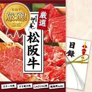 松阪牛目録3万円ギフト(特大A3パネル付)二次会やゴルフコンペ、イベントの景品に!