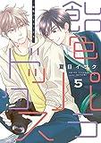 飴色パラドックス(5)【電子限定おまけ付き】 (ディアプラス・コミックス)