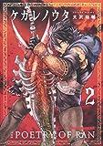 ケガレノウタ 2 (ドラゴンコミックスエイジ)