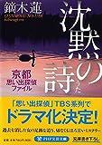 沈黙の詩 京都思い出探偵ファイル (PHP文芸文庫)