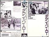ダウン・バイ・ロー【字幕版】 [VHS] 画像