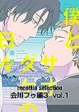 recottia selection 会川フゥ編3 vol.1 (B's-LOVEY COMICS)