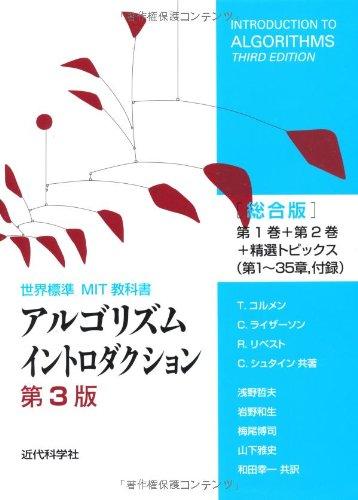 アルゴリズムイントロダクション 第3版 総合版 (世界標準MIT教科書)の詳細を見る