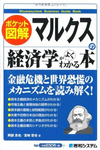 ポケット図解 マルクスの経済学がよくわかる本の詳細を見る