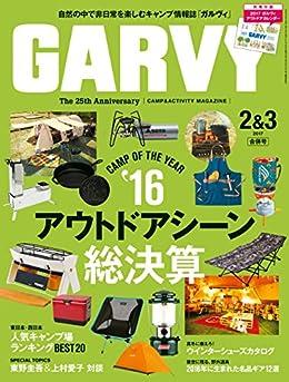 ガルヴィ 2017年2月3月合併号