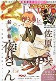 月刊 コミックゼノン 2012年 01月号 [雑誌]