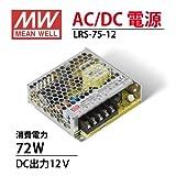 MeanWell LRS-75-12 AC/DC電源 DC12V スイッチング電源 72W 12V 6A 115Vac or 230Vac