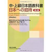 中・上級日本語教科書 日本への招待 テキスト