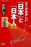 どこかおかしい「日本」と「日本人」 (Nagasaki business)
