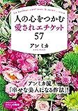 人の心をつかむ愛されエチケット57 (知的生きかた文庫〈わたしの時間シリーズ〉)
